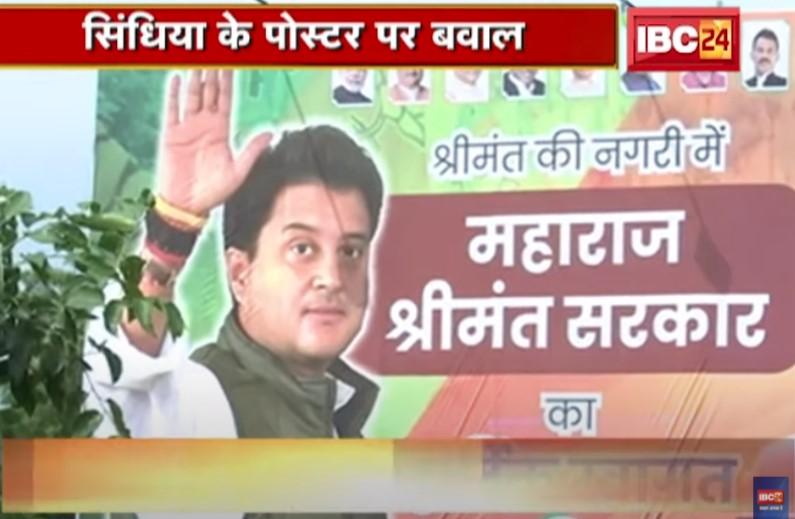 ज्योतिरादित्य सिंधिया के आगमन से पहले मचा बवाल, कार्यकर्ताओं ने लगाया 'महाराज श्रीमंत सरकार' का पोस्टर