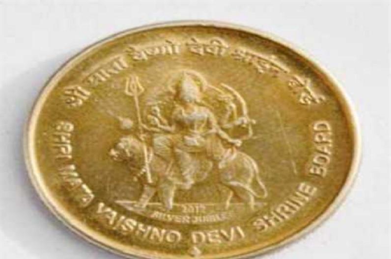 जम्मू कश्मीर के उपराज्यपाल ने वैष्णोदेवी स्मारक सिक्का जारी किया