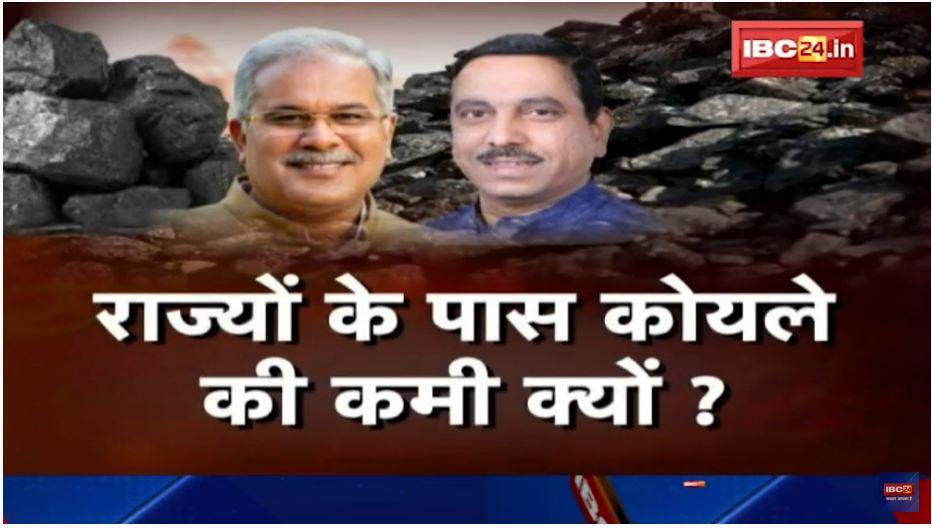 केंद्रीय कोयला मंत्री प्रहलाद जोशी का बयान, कोयले की कमी अब नहीं रही, मांग से अधिक हो रहा डिस्पैच और उत्पादन
