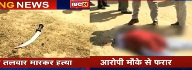 छात्रा की तलवार मारकर हत्या, स्कूल के सामने वारदात