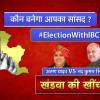 Khandwa Lok Sabha Elections 2019 :खंडवा लोकसभा सीट, कांग्रेस बढ़त बनाए रखेगी या बीजेपी करेगी बराबरी, 19 मई को तय करेगी जनता