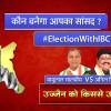 Ujjain  Lok Sabha Elections 2019 : महाकाल के नगरी में किसे मिलेगा आशीर्वाद, बीजेपी के गढ़ में कांग्रेस का बढ़ा दबदबा, शिवराज और दिग्विजय की साख दांव पर