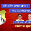 Mandsaur Lok Sabha Elections 2019 : मंदसौर के मुकाबले में किसान आंदोलन का मु्द्दा भुना पाएगी कांग्रेस, या जनता फिर जताएगी भाजपा पर भरोसा?