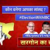 Khargone Lok Sabha Elections 2019 : खरगोन लोकसभा सीट- जनता ने कांग्रेस-बीजेपी को दिया है बारी-बारी मौका, अब कौन लहराएगा परचम…
